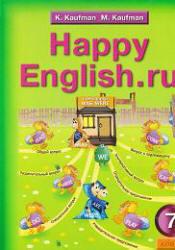 Английский язык, 7 класс, Счастливый английский.ру, Happy English.ru, Кауфман К.И., Кауфман М.Ю., 2008