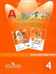 Английский язык, 4 класс, Spotlight 4, Книга для родителей, Быкова Н.И., Поспелова М.Д., 2014