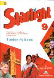 Английский язык, 9 класс, Звездный английский, Starlight 9, Баранова К.М., Дули Д., Копылова В.В., 2013