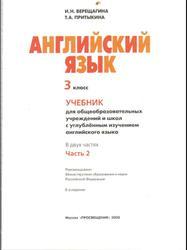 Английский язык, 3 класс, Часть 2, Верещагина И.Н., Притыкина Т.А., 2009