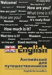 Английский для путешественников, English for Travellers, Бейзеров В.А., 2010