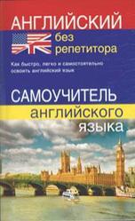 Английский без репетитора. Самоучитель английского языка, Мартынова Ю.А., 2012