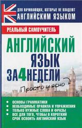 Английский язык за 4 недели, Реальный самоучитель, Матвеев С.А., 2012