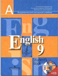 Английский язык, 9 класс, Кузовлeв В.П., Перегудова Э.Ш., Лапа Н.М., 2011