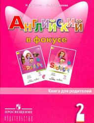 Английский язык, 2 класс, Spotlight, Книга для родителей, Быкова Н.И., Поспелова М.Д., 2013
