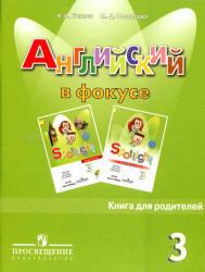 Английский язык, 3 класс, Spotlight, Книга для родителей, Быкова Н.И., Поспелова М.Д., 2014