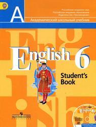 Английский язык, 6 класс, Аудиокурс MP3, Кузовлев В.П.
