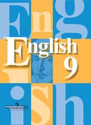 Английский язык, 9 класс, Аудиокурс MP3, Кузовлев В.П.