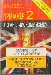 Английский язык, Тренажер 2, Точилина А.К., Кажемская Л.Л., 2010