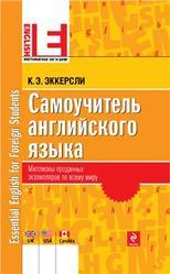 Самоучитель английского языка, Эккерсли К.Э., 2011