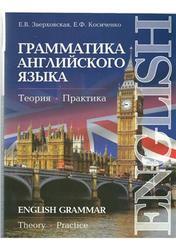 Грамматика английского языка, Теория, Практика, Зверховская E.B., Косиченко Е.Ф., 2010