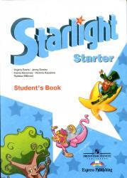 Английский язык, Starlight Starter, Звездный английский, Баранова К.М., Дули Д., Копылова В.В., 2013