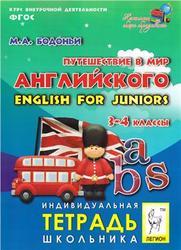 Путешествие в мир английского, English for juniors, 3-4 класс, Бодоньи М.А., 2013