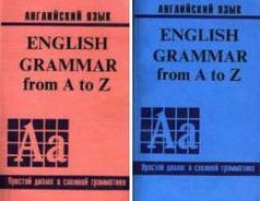 English Grammar from A to Z - Английский для наших - Jean - Джина Каро - в 2-х томах