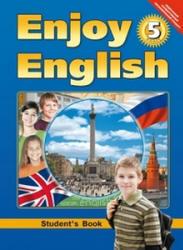 Английский язык, 5 класс, Английский с удовольствием, Enjoy English, Биболетова М.З., Денисенко О.А., Трубанева Н.Н., 2012