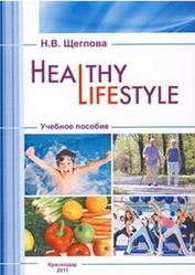 Healthy lifestyle, Щеглова Н.В., 2011