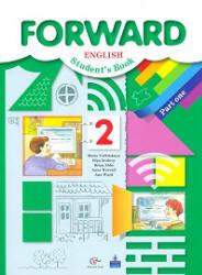 Английский язык, 2 класс, Forward, Часть 1, Вербицкая М.В., Эббс Б., Оралова О.В., 2010