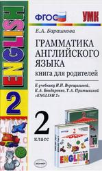 Грамматика английского языка, Книга для родителей, 2 класс, Барашкова Е.А., 2013