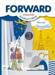 Английский язык, 3 класс, Forward, Часть 1, Вербицкая М.В., Эббс Б., Уорелл Э., 2013