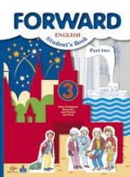 Английский язык, 3 класс, Forward, Часть 2, Вербицкая М.В., Эббс Б., Уорелл Э., 2013
