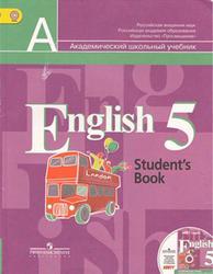 Английский язык, 5 класс, Кузовлев В.П., Лапа Н.М., Костина И.П., 2012