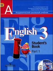 Английский язык, 3 класс, Часть 1, Кузовлев В.П., Лапа Н.М., Костина И.П., 2012