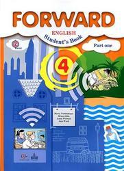 Английский язык, 4 класс, Forward, Часть 1, Вербицкая М.В., Эббс Б., Уорелл Э., 2013