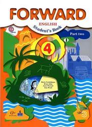 Английский язык, 4 класс, Forward, Часть 2, Вербицкая М.В., Эббс Б., Уорелл Э., 2013