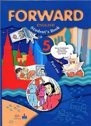 Английский язык, 5 класс, Forward, Часть 1, Вербицкая М.В., Эббс Б., Уорелл Э., 2013
