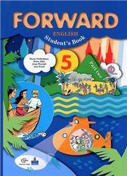 Английский язык, 5 класс, Forward, Часть 2, Вербицкая М.В., Эббс Б., Уорелл Э., 2013