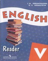 Английский язык, 5 класс, Книга для чтения, Верещагина И.Н., Афанасьева О.В., 2011