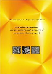 Краткий курс перевода научно-технической литературы, Наугольных А.Ю., Панов Д.О., 2012