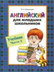 Английский для младших школьников, Учебник, Часть 2, Шишкова И.А., Вербовская М.Е., 2011