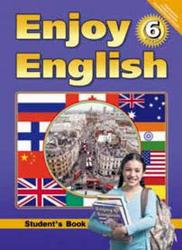 Английский язык, Английский с удовольствием, Enjoy English, 6 класс, Биболетова М.З., Денисенко О.А., Трубанева Η.Н., 2014