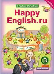 Английский язык, Happy English.ru, 3 класс, Часть 2, Кауфман К.И., Кауфман М.Ю., 2012