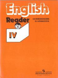Английский язык, 4 класс, Книга для чтения, Верещагина И.Н., Афанасьева О.В., 2010