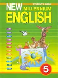 Английский язык, 5 класс, New Millennium English, Первый год обучения, Деревянко Н.Н., Жаворонкова С.В., 2010