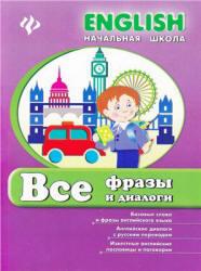 Все фразы и диалоги, English, Начальная школа, Зиновьева Л.А., 2013