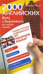 2000 английских фраз и выражений на любой случай, Самая точная информация от носителя языка, Стаут Ф., 2010