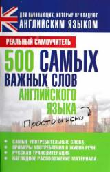 500 самых важных слов английского языка, Матвеев С.А., 2013