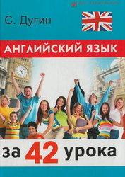Английский язык за 42 урока, Самоучитель, Дугин С.П., 2010