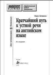 Кратчайший путь к устной речи на английском языке, Литвинов П.П., 2008