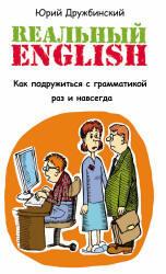 Реальный English, Как подружиться с грамматикой раз и навсегда, Дружбинский Ю., 2013