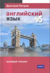 Английский язык, Базовый тренинг, Петров Д., 2013