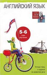 Английский язык, Устные темы и задания по развитию речи, 5-6 годы обучения, Гиндлина И.М., 2011