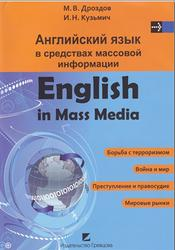 Английский язык в средствах массовой информации, English in Mass Media, Дроздов М.В., 2011
