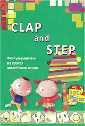 Clap and Step, Физкультминутки на уроках английского языка, Туленкова А.В., 2012