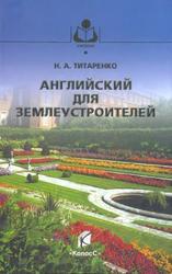 Английский для землеустроителей, Титаренко Н.А., 2010