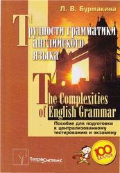 Трудности грамматики английского языка, Бурмакина Л.В., 2010