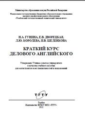 Краткий курс делового английского, Гунина Н.А., Дворецкая Е.В., Королева Л.Ю., 2012